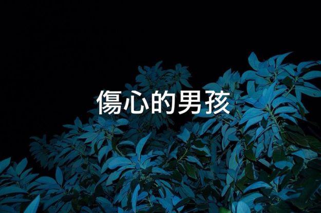 Bu Lang Shan 布朗山 und der Junge in Melancholie