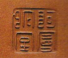 Siegel von Mansheng