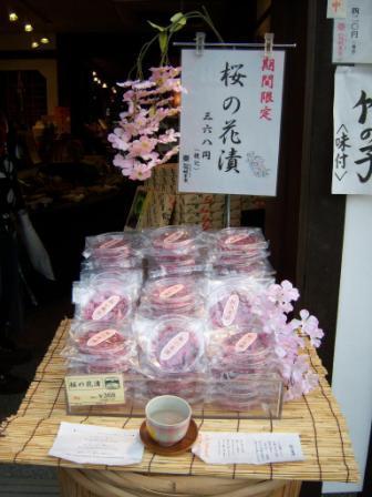 Kirschbluete Tee
