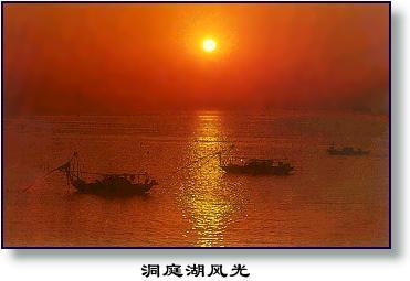 Dongtinghu